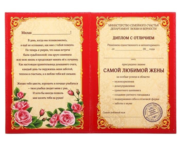 Диплом Любимой жены Каталог familypresent Диплом Любимой жены