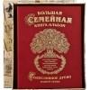 Подарки на годовщину свадьбы в Москве