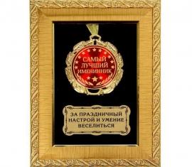 """Медаль в рамке """"Самый лучший именинник"""""""