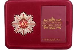 """Набор """"40 лет"""" (орден и удостоверение)"""