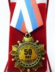 """Орден в футляре """"За взятие юбилея 50 лет!"""""""