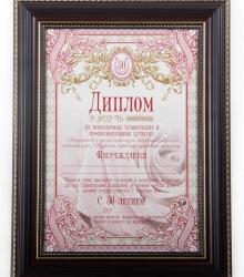 """Диплом в раме """"С юбилеем 50 лет"""" (жен.)"""