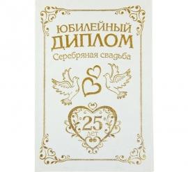 """Диплом """"Серебряная свадьба. 25 лет"""" 11*16 см"""