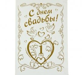 """Диплом """"С Днем свадьбы.1 год"""" 11*16 см"""