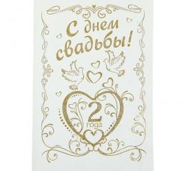 """Диплом """"С Днем свадьбы. 2 года"""" 11*16 см"""