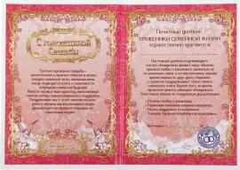 """Диплом """"С Днем свадьбы. 3 года"""" 11*16 см"""