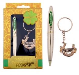 """Набор подарочный """"Привлекаю счастье"""": ручка, брелок"""