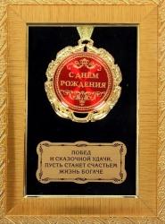 """Медаль в рамке """"С Днем рождения"""""""