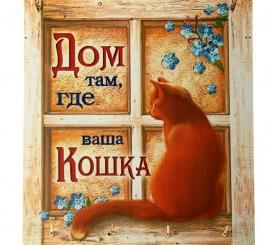 "Ключница настенная на 4 ключа ""Дом там, где Ваша кошка"""
