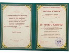 """Диплом """"С юбилеем 55 лет"""" 15*21 см"""