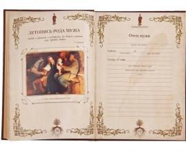 """Книга """"Семейная летопись"""" в кож. обложке и подарочном картонном футляре"""