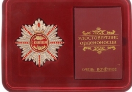 """Набор """"С юбилеем"""" (орден и удостоверение)"""