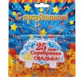"""Свеча для торта """"25 лет Серебряная свадьба"""""""