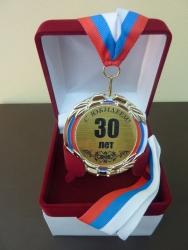 """Медаль """"С Юбилеем 30"""" в футляре"""