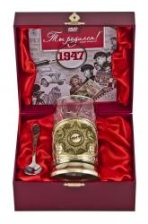 """Набор для чая """"Ты родился! 1947 г."""" с DVD о 1947 г."""