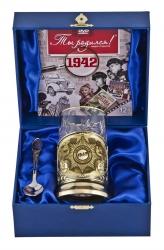 """Набор для чая юбилейный """"Ты родился! 1942 г."""" с DVD о 1942 г."""