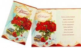 """Открытка """"С Юбилеем"""" (красные розы)"""