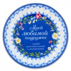 """Тарелка декоративная """"Любимой подружке"""" 13 см"""