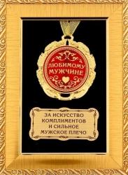 "Медаль в рамке ""Любимому мужчине"""