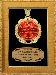"""Медаль в рамке """"Прекрасная именинница"""""""