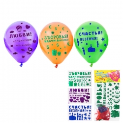 """Набор воздушных шаров """"Здоровья.  Любви. Счастья"""" 3 шт. +наклейки"""