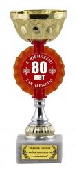 "Кубок ""С Юбилеем 80 лет"" 20 см"