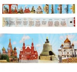 """Магнит-книга """"Москва"""", 11 достопримечательностей"""