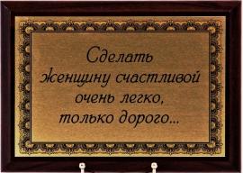 """Плакетка """"Сделать женщину счастливой..."""" арт. ПА-237"""