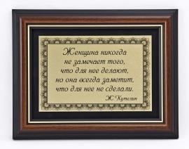 "Плакетка ""Женщина никогда не замечает..."" арт. ПА-265Б"
