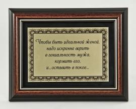 """Плакетка """"Чтобы быть идеальной женой..."""" арт. ПА-224Б"""
