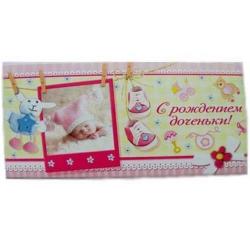 """Открытка-конверт """"С рождением доченьки"""""""