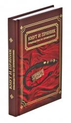 """Набор подарочный """"Кнут и пряник"""" с кож. ручкой и книгой арт. ПН-19"""