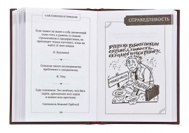 """Набор подарочный """"Кнут и пряник"""" с кож. ручкой с камнем и книгой арт. ПН-27"""