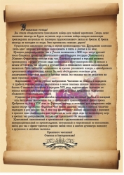 """Набор д/чая с френч-прессом """"Шиповник"""" (латунь, комб. покрытие золото, серебро)"""