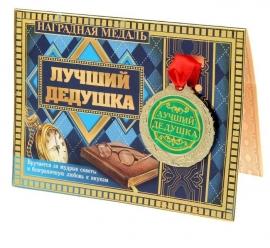 """Медаль на открытке """"Лучший дедушка"""""""