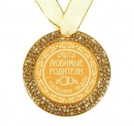 """Медаль в открытке """"Любимые родители с Годовщиной свадьбы"""""""