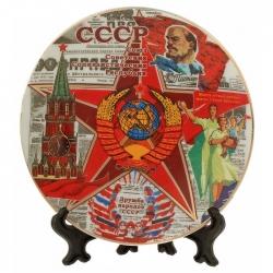 "Тарелка декоративная ""СССР"" 15 см"