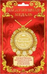"""Медаль в открытке """"Золотая бабушка"""""""