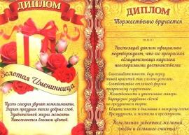 """Диплом """"Золотая именинница"""" 15*22 см"""