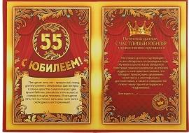 """Диплом """"В честь замечательного юбилея 55 лет"""" 11*16 см"""