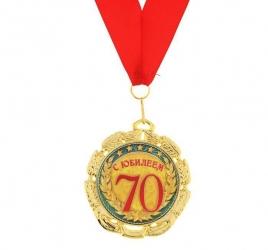 """Медаль """"С юбилеем 70 лет"""""""