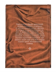 """""""Ларец сокровищ"""" для лидера: 3 книги афоризмов в сундучке арт. ЛС-01"""