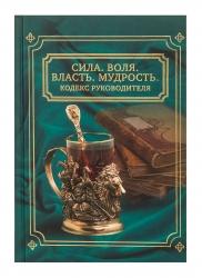 """Книга для лидера """"Сила. Воля. Власть. Мудрость"""" (Кодекс руководителя)"""