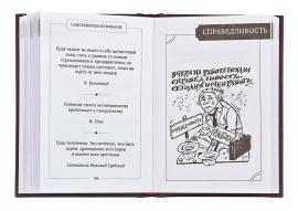 "Набор д/чая ""Мудрый начальник""+ книга ""Кнут и пряник"""