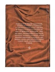 """Книга """"Книга мудрости и остроумия"""" (Золотые афоризмы всех времен и народов) арт. КПУ-75"""
