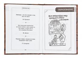 """Книга """"Книга мудрости и остроумия"""" в кожаной обложке арт. КПУ-75VIP"""