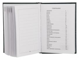 """Книга для лидера """"Сила. Воля. Власть. Мудрость"""" (Кодекс руководителя) арт. КПУ-76"""