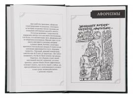 """Книга """"Сила. Воля. Власть. Мудрость"""" (Кодекс руководителя) в кожаной обложке арт. КПУ-76VIP"""