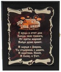 "Ключница настенная из кожи на 11 ключей ""Оберег дома"" (венге)"