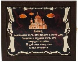 """Ключница настенная из кожи на 11 ключей """"Оберег дома"""" (храм), (орех)"""